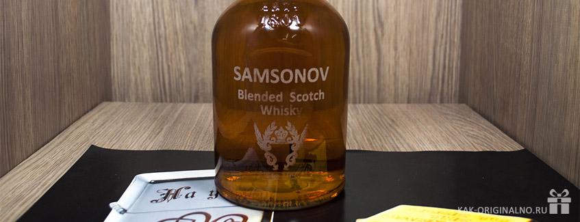 Именной виски
