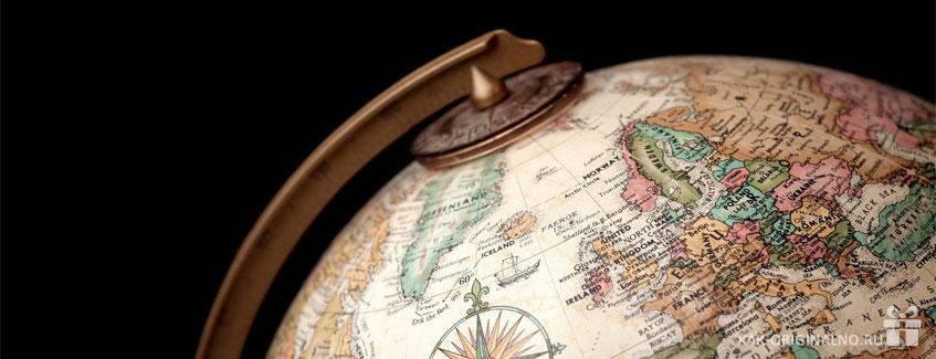 globus-v-podarok