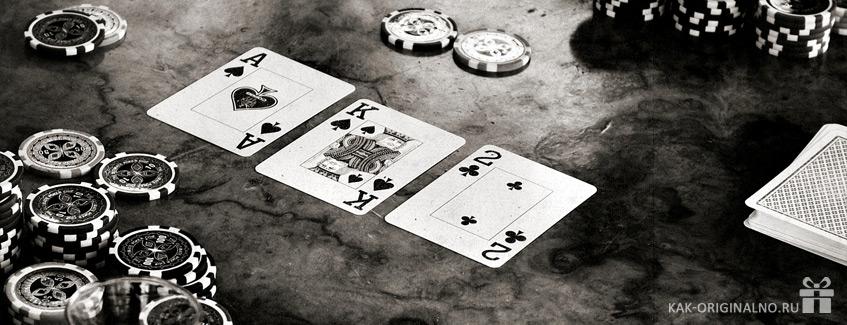 podarok-drugu-poker