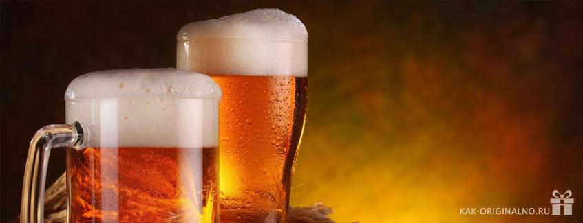 kak-darit-pivo