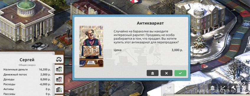 finansovaya-igra