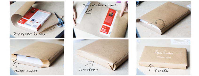 Красивая упаковка книг своими руками 49
