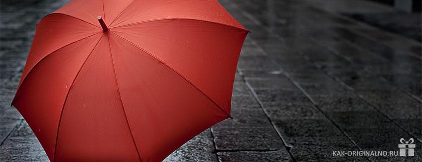 Как оригинально подарить зонт