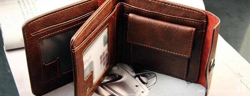 Как оригинально подарить кошелек