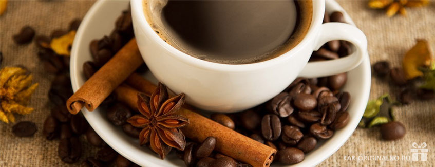 Как оригинально подарить кофе