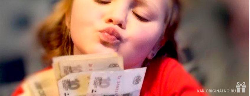 Как оригинально подарить деньги ребенку?